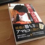 佐藤天彦七段、A級昇級を決める&八段へ昇段