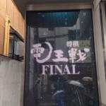 将棋電王戦FINAL 第5局 阿久津主税八段vsAWAKE 解説会へ