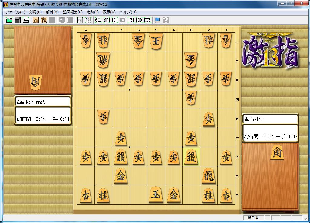 みんなで棋譜検討vol.5 角換わり棒銀vs早繰り銀