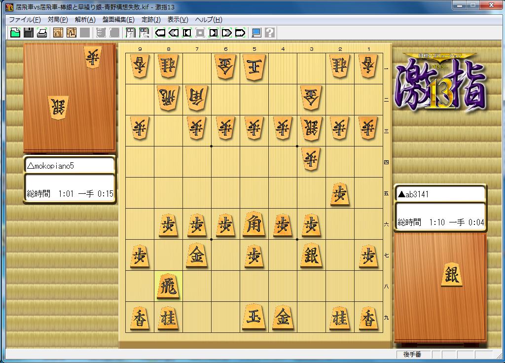 みんなで棋譜検討vol.5 角換わり棒銀vs早繰り銀 飛車まわり
