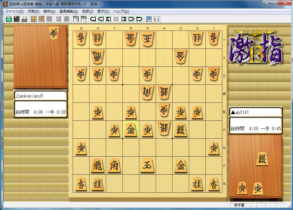 みんなで棋譜検討vol.5 角換わり棒銀vs早繰り銀 検討局面